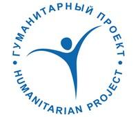 Гуманитарный проект