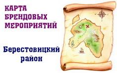 Карта брендовых мероприятий района